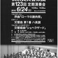 Photos: 横須賀交響楽団 第123回定期演奏会 2018