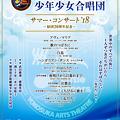 Photos: 横須賀少年少女合唱団 結団20周年記念 サマー・コンサート 2018