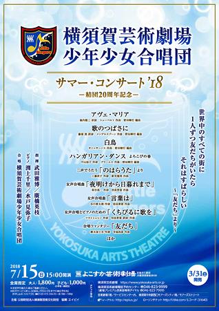 横須賀芸術劇場少年少女合唱団 サマーコンサート 2018