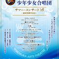 Photos: 横須賀少年少女合唱団 ステージ32 サマー・コンサート 2018