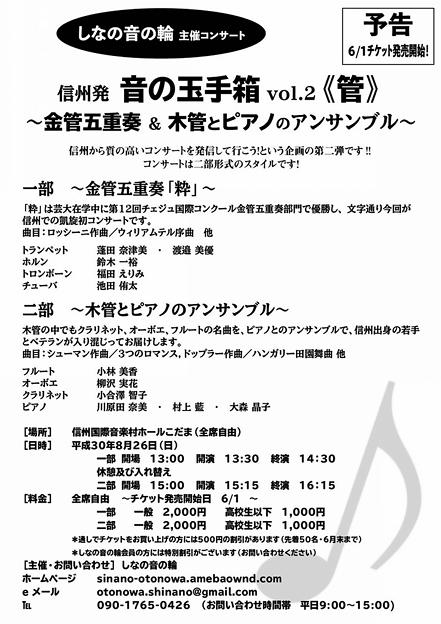 しなの音の輪 音の玉手箱 Vol.2 2018 in こだまホール