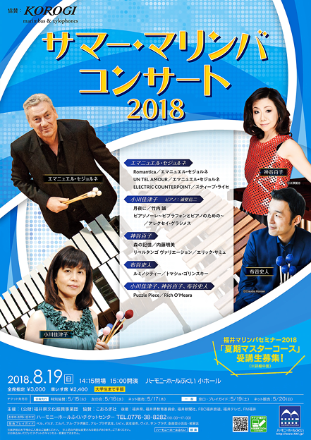マリンバ サマー・コンサート 2018 in 福井