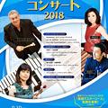 写真: マリンバ サマー・コンサート 2018 in 福井