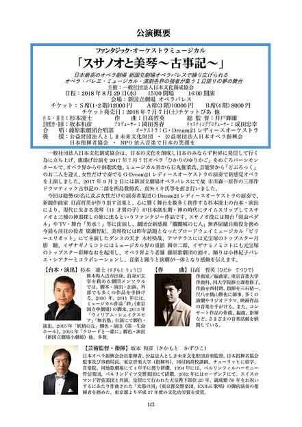 スサノオと美琴 2018 in 新国立劇場