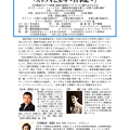 Photos: スサノオと美琴 2018 in 新国立劇場