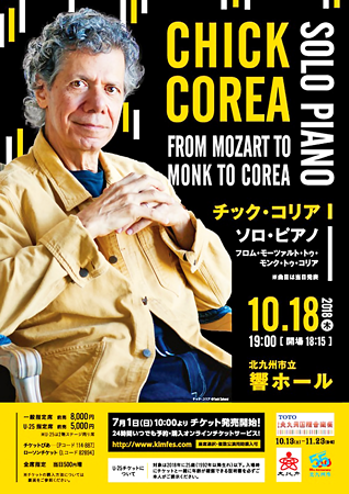 チック・コリア 2018 in 北九州響ホール
