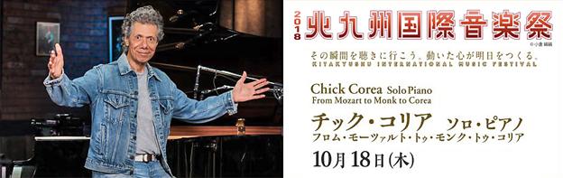 チック・コリア in 北九州国際音楽祭 2018