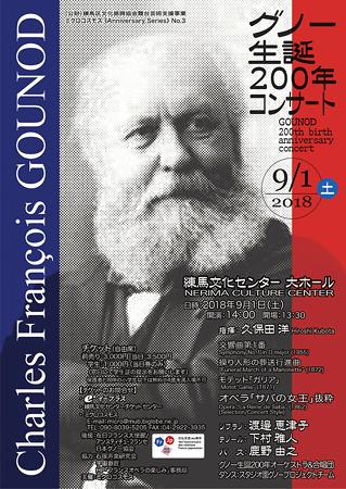 グノー生誕200年コンサート in 練馬文化センター