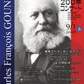 Photos: グノー生誕200年コンサート in 練馬文化センター