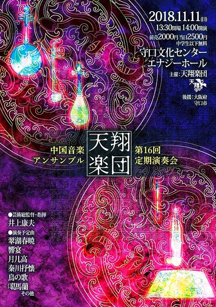 天翔楽団 第16回定期演奏会 2018 in 大阪・守口