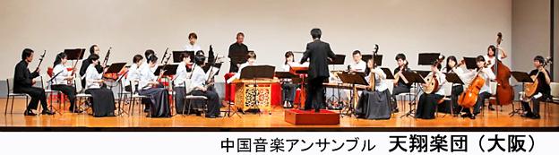 天翔楽団 ( 中国音楽アンサンブル・大阪 )