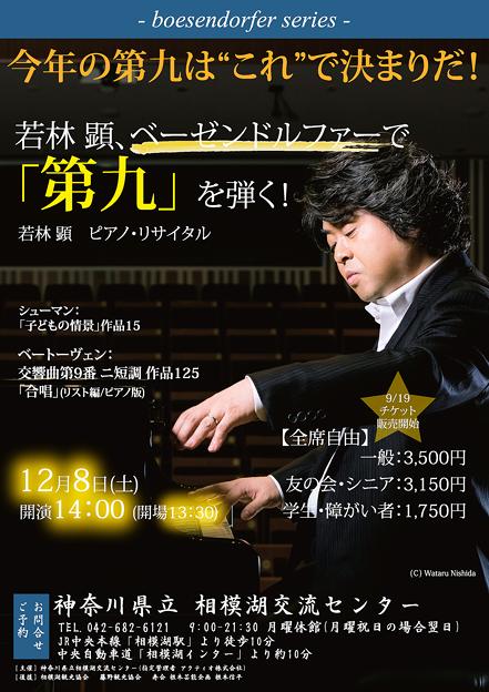 若林顕 ピアノ・リサイタル 第九 2018 in 相模湖交流センター