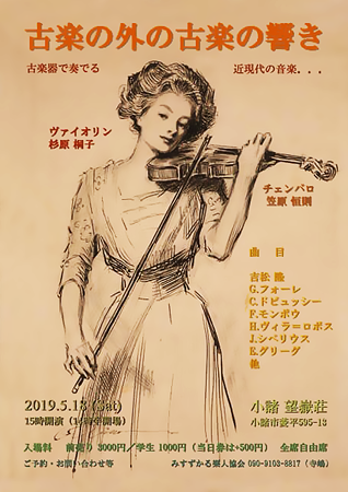 ヴァイオリン & チェンバロ が奏でる近代の音楽 2019 in 小諸・望嶽荘