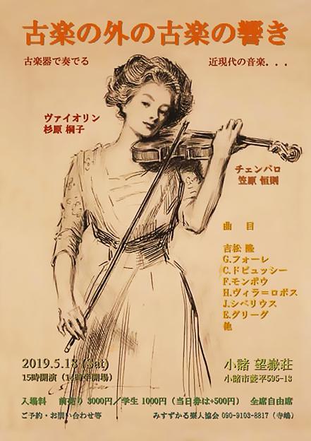 Photos: ヴァイオリン & チェンバロ が奏でる近代 2019 in 小諸・望嶽荘