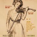 ヴァイオリン & チェンバロ が奏でる近代 2019 in 小諸・望嶽荘