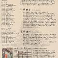 『 樅の木の下で 』 杉原桐子 / 笠原恒則 デュオ・コンサート in 新潟