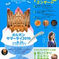 Photos: りゅーとぴあ 1コイン オルガン・コンサート 2019 夏休み