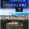 大阪フロイデ プッチーニ グローリア・ミサ 2019