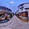 Photos: 鞆の浦 360度パノラマ写真(5)