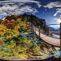 Photos: 接阻峡 宮沢橋 360度パノラマ写真