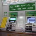 Photos: 大宮駅 新型券売機