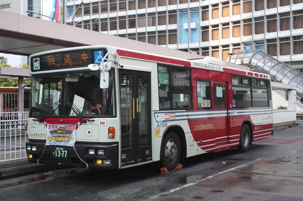 関東バス A1159