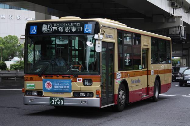 神奈川中央交通 お15号車