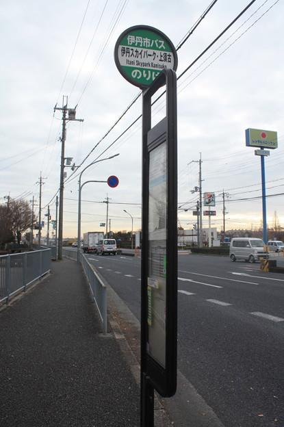 伊丹市営バス バス停 伊丹スカイパーク・上須古