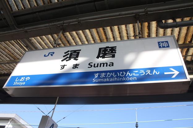 JR神戸線 須磨駅 駅名標