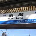 Photos: JR神戸線 須磨駅 駅名標