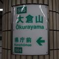 神戸市営地下鉄西神・山手線 大倉山駅 駅名標
