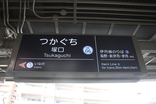 阪急伊丹線 塚口駅 駅名標