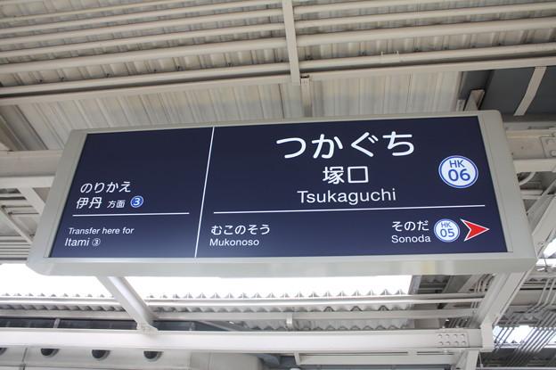 阪急神戸線 塚口駅 駅名標