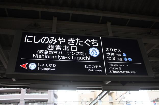 阪急神戸線 西宮北口駅 駅名標