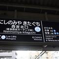 写真: 阪急神戸線 西宮北口駅 駅名標