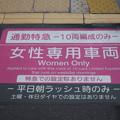 写真: 阪急神戸線 西宮北口駅 女性専用車両 乗車口