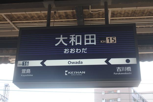 京阪本線 大和田駅 駅名標
