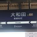 写真: 京阪本線 大和田駅 駅名標