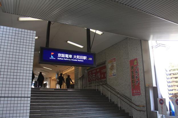 京阪本線 大和田駅 東口