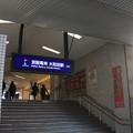 Photos: 京阪本線 大和田駅 東口