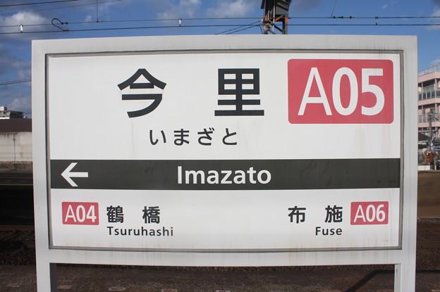 近鉄 今里駅 駅名標