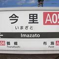 Photos: 近鉄 今里駅 駅名標
