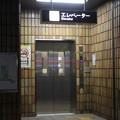 Photos: 神戸市営地下鉄西神・山手線 湊川公園駅 エレベーター