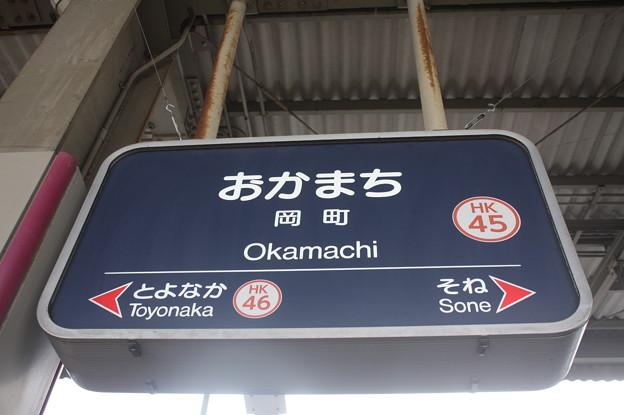 阪急宝塚線 岡町駅 駅名標