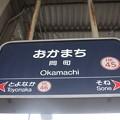 Photos: 阪急宝塚線 岡町駅 駅名標