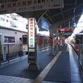 山陽姫路駅 ホーム