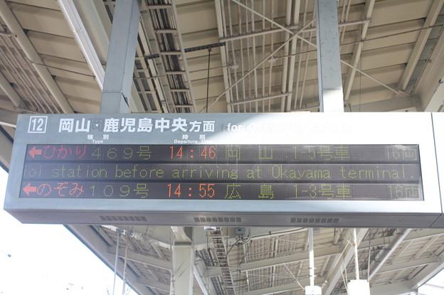 山陽新幹線 姫路駅 発車案内表示