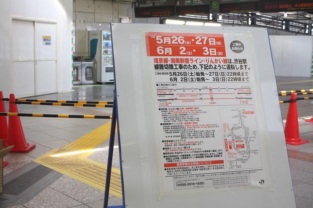 埼京線・湘南新宿ライン渋谷駅線路切替工事のポスターと封鎖された埼京線・湘南新宿ラインの連絡通路