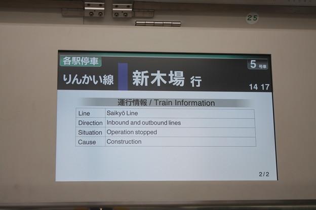 りんかい線 E233系7000番台 LCD 新木場 行