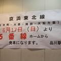 京浜東北線品川駅5番線から発車のお知らせ